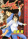 エンジェル・ハート (4) (Bunch comics)