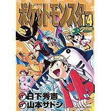 ポケットモンスタースペシャル(14) (てんとう虫コミックススペシャル)