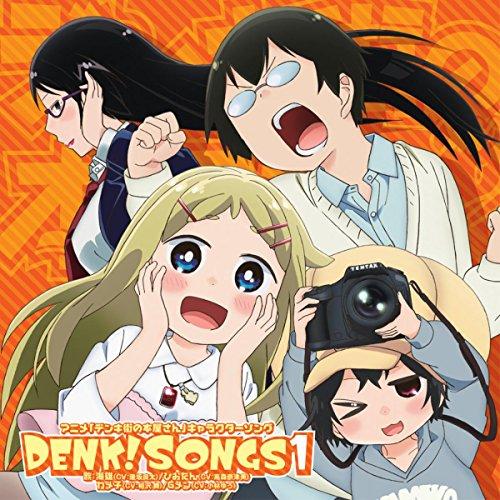 DENK!SONGS1