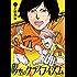 夕空のクライフイズム(9) (ビッグコミックス)