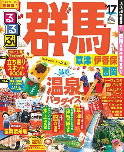 るるぶ群馬 草津 伊香保 富岡'17 (るるぶ情報版(国内))