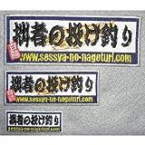 SESSYA 拙者の投げ釣りスペシャル3D刺繍ワッペン 角形 Lサイズ