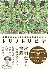 トリノトリビア 鳥類学者がこっそり教える野鳥のひみつ【初回特典クリアファイル付】