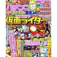パチンコオリジナル実戦術 2007年 08月号 [雑誌]