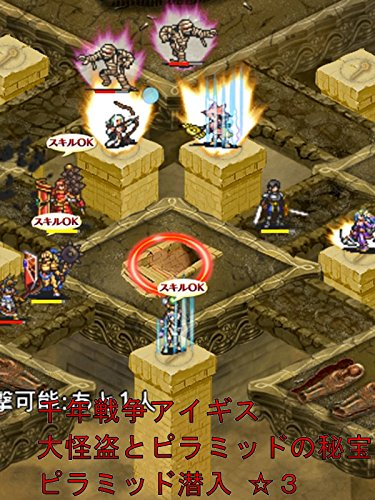 ビデオクリップ: 千年戦争アイギス 大怪盗とピラミッドの秘宝 ピラミッド潜入 ☆3