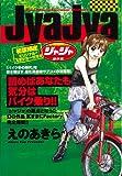 ジャジャ 傑作選 (サンデーGXコミックス 10YEAR'S CHRONICLE)
