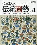 にっぽんの伝統園藝 vol.1―伝統の美に遊ぶ。古くて新しい日本の園芸文化 富貴蘭・春蘭・寒蘭・長生蘭・万年青・巻柏 (別冊趣味の山野草) 画像