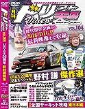 ドリフト天国 DVD Vol.104