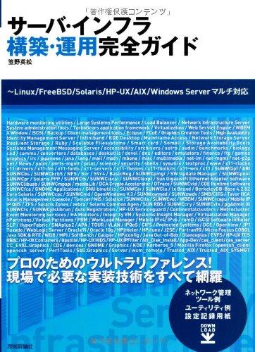 サーバ・インフラ構築・運用完全ガイド ~Linux/FreeBSD/Solaris/HP-UX/AIX/WindowsServerマルチ対応の詳細を見る