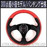 スポーツステアリング/300φ超小径/黒X赤/自動車用社外ハンドル【オートランド/AUTOLAND】
