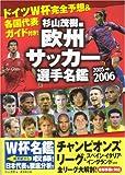 杉山茂樹編欧州サッカー選手名鑑 2005-2006