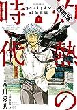 3月のライオン昭和異聞 灼熱の時代【期間限定無料版】 1 (ジェッツコミックス)