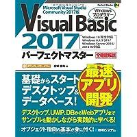 Visual Basic 2017パーフェクトマスター (Perfect Master)
