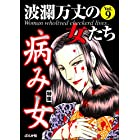 波瀾万丈の女たち Vol.9 病み女 [雑誌]