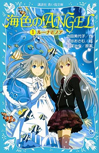 海色のANGEL 1 ルーナとノア (講談社青い鳥文庫)の詳細を見る