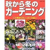 秋から冬のガーデニング―この季節も花いっぱいの庭に! (Seibido mook)