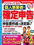ひとりでできる個人事業者の確定申告 平成25年3月15日申告分 (SEIBIDO MOOK)