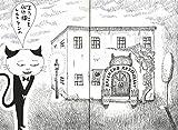 怪談レストラン(2)化け猫レストラン 画像