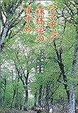 アマチュア森林学のすすめ―ブナの森への招待