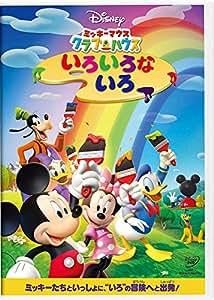 ミッキーマウス クラブハウス/いろいろな いろ [DVD]