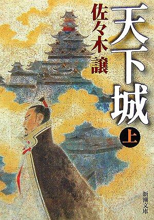 天下城〈上〉 (新潮文庫)の詳細を見る