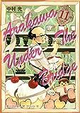 荒川アンダー ザ ブリッジ 11巻 (デジタル版ヤングガンガンコミックス)