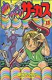 からくりサーカス (13) (少年サンデーコミックス)