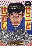青木雄二のゼニと世直し―現代日本のていたらく、ボクが言わんで誰が言う!