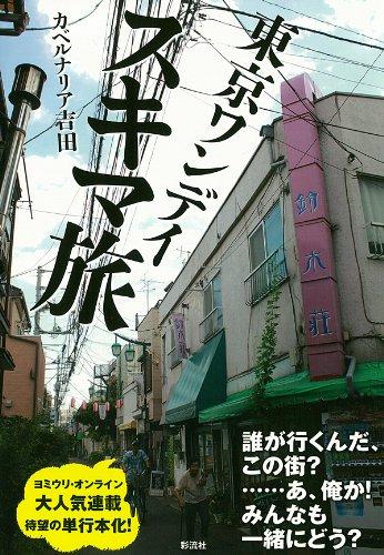 東京ワンデイスキマ旅の詳細を見る