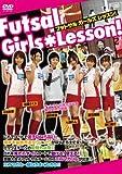 フットサル ガールズ レッスン!〜Futsal Girls Lesson!〜