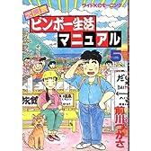 大東京ビンボー生活マニュアル 5 (ワイドKCモーニング)