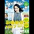 TokyoWalker東京ウォーカー 2015  No.11 [雑誌]