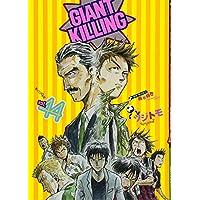 GIANT KILLING(44) (モーニング KC)