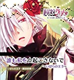 絶対迷宮グリム キャラクターコンセプトCD Vol.8 「誰も私を☆起こさないで~いばらの王子」 / いばらの王子(諏訪部順一)