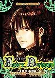 Fairy.D‐ream―エクソシスト・アンソロジー (カンダ編) (MARoコミックス)