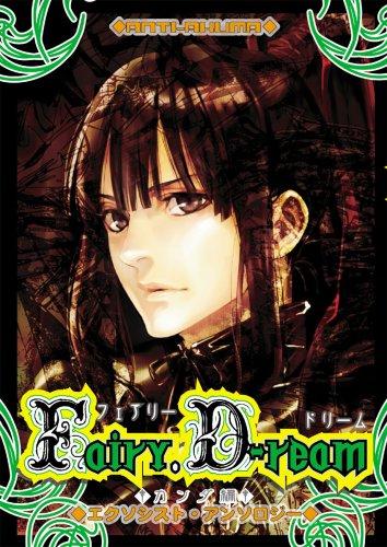 Fairy.D‐ream―エクソシスト・アンソロジー (カンダ編) (MARoコミックス)の詳細を見る