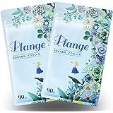 プラセンタ サプリ Plange(プランジュ)【2袋セット】おすすめ 1袋234,000㎎(原液換算)全8種類の美容成分配合 プロテオグリカン コラーゲン ヒアルロン酸 アスタキサンチン 大豆イソフラボン 乳酸菌 アムラ ビタミンE 日本製
