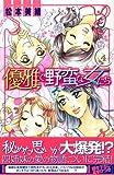 優雅で野蛮な女たち(4)<完> (KC KISS) (商品イメージ)