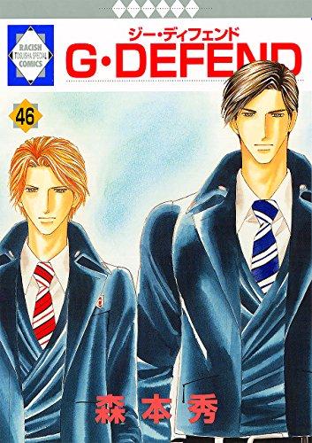 G・DEFEND(46) (冬水社・ラキッシュコミックス) (ラキッシュ・コミックス)の詳細を見る