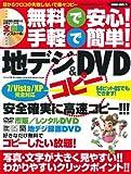 無料で安心!手軽で簡単!地デジ&DVDコピー―完全図解で安全確実に高速コピー (SAKURA・MOOK 23)