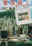 香港は路の上 (徳間文庫)
