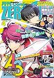 Comic ZERO-SUM (コミック ゼロサム) 2018年4月号[雑誌]