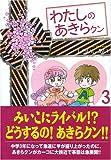 わたしのあきらクン 3 (宙コミック文庫)