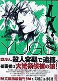 勇午 講談社漫画文庫  / 真刈 信二 のシリーズ情報を見る