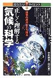 正しく理解する気候の科学 ~論争の原点にたち帰る (知りたい! サイエンス)