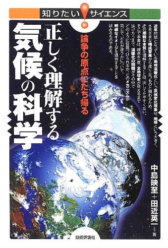 正しく理解する気候の科学 ~論争の原点にたち帰る (知りたい! サイエンス)の詳細を見る