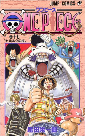 ONE PIECE 17 (ジャンプコミックス)