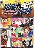 逆転裁判キャラクターズ4コマkingdom (アクションコミックス KINGDOMシリーズ)
