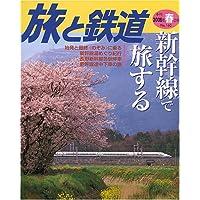 旅と鉄道 2006年 春の号 [雑誌]