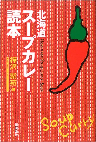 北海道スープカレー読本の詳細を見る